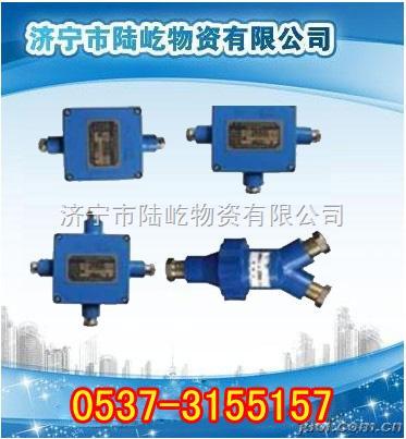 jhh-4型矿用本质安全电路用接线盒