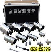 济宁专业销售HBF—HF型金属堵漏套管,堵漏套管价格