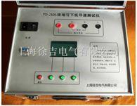 YD-2105武汉特价供应接地引下线导通测试仪