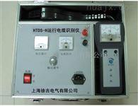 HTDS-H武汉特价供应运行电缆识别仪