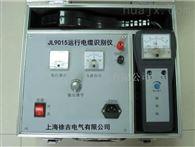 JL9015广州特价供应运行电缆识别仪