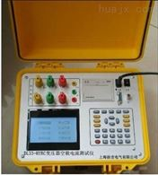 DL33-HYRC西安特价供应变压器空载电流测试仪