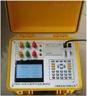 TCBZK-50泸州特价供应变压器零序阻抗测试仪