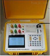 PS9208H沈阳特价供应变压器零序阻抗测试仪