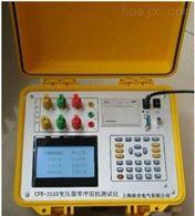 CFR-3150西安特价供应变压器零序阻抗测试仪