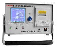 ED0203B型南昌特价供应全自动三相变压器变比测试仪
