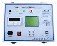 JYK-III沈阳特价供应真空度测量仪