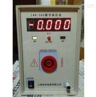 149-30A数字高压表