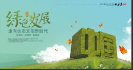 两部委联合发文促进石化产业绿色发展