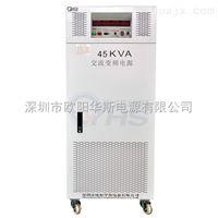 三相45KVA变频电源,三相45KW变频电源