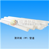 聚丙烯管材